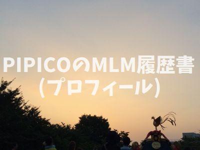 PIPICOさんのMLM履歴書(プロフィール)